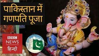Who is celebrating Ganesh Pooja in Pakistan? (BBC Hindi)