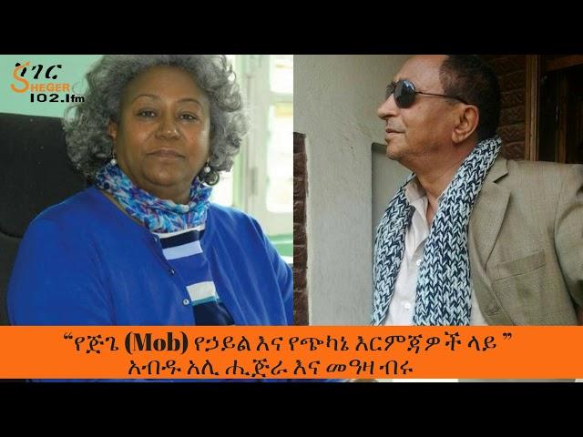 Sheger Cafe - Abdu Ali Hijira With Meaza Birru