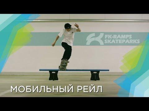 МОБИЛЬНЫЙ РЕЙЛ от FK-ramps. Тест от Макса Круглова!