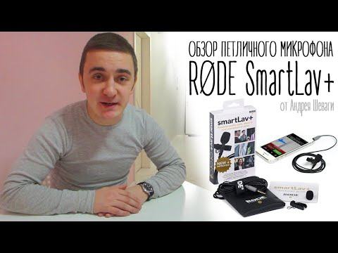RODE SmartLav+ - Обзор Петличного Микрофона RODE SMARTLAV PLUS