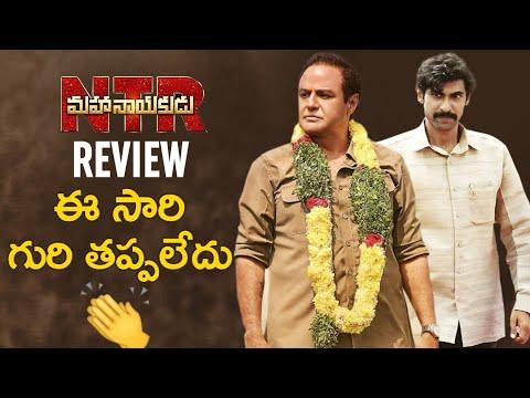 NTR Mahanayakudu Movie REVIEW | First REVIEW | Balakrishna | Rana Daggubati | Vidya Balan thumbnail