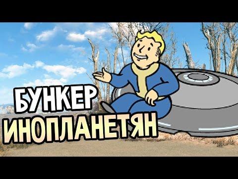 Fallout 4 Mods — СЕКРЕТНЫЙ БУНКЕР ПРИШЕЛЬЦЕВ!