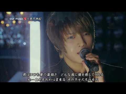 【中日字幕】TOHOSHINKI TVXQ! 東方神起 동방신기 – Lion Heart