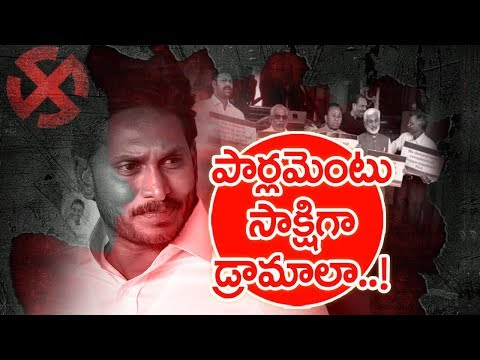 YCP Party Drama With AP Special Status Issue | BACK DOOR POLITICS | Mahaa News