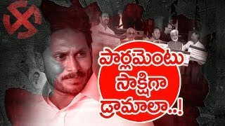 YCP Party Drama With AP Special Status Issue | BACK DOOR POLITICS
