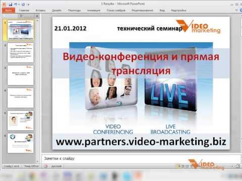 Как сделать видео-конференцию