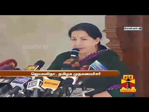 Jayalalithaa Press Meet On Lok Sabha Election 2014 Results - Thanthi TV