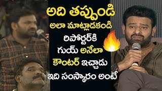 Prabhas STRONG Reply to Media Reporter Over Bollywood Khans | Saaho Media Meet