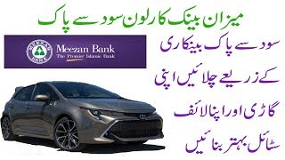 meezan bank car ijarah car loan in Pakistan