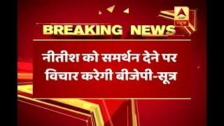 Bihar Political Crisis: BJP may discuss giving support to Nitish Kumar in Bihar, say sourc