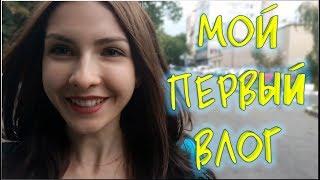 Анжелика Лялька - Vlog #1 - пробный, первый учебный день!)