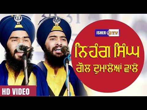 ਿਨਹੰਗ ਿਸੰਘ ਗੋਲ ਦੁਮਾਲੇਆਂ ਵਾਲੇ | Nihang Singh...| Kavisher I Bhai Mehal Singh Ji I Chandigarh Wale