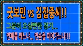 [당구-조이빌리아드] 굿보민 vs 김집중씨!!  연패냐 연승이냐...  둘분중 한명은 오늘 치명상!!!!(carom, billiards, 당구레슨)