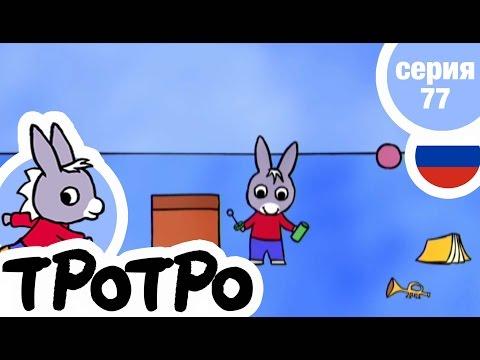 TPOTPO - Серия 77 - Тротро и мыльные пузыри