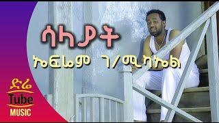Ephrem Gebremichael - Salayat (????) New Ethiopian Music Video 2016