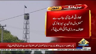 Indian Army Violates Ceasefire Along Line Of Control | Capital TV