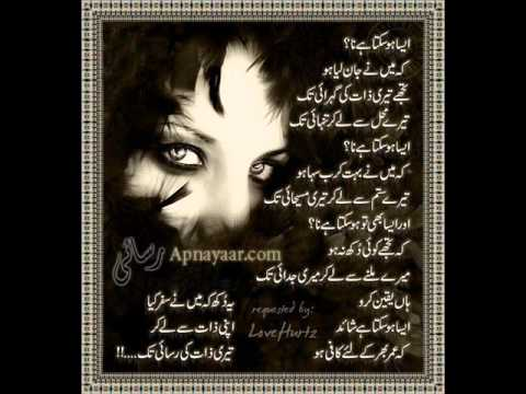 Bewafa pyar ki rahon main (Miss You Sweeti)