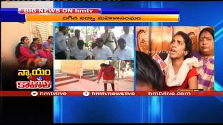 Women's Association Leaders and TRS Leader 2nd Wife Face To Face Over Protest  | hmtv