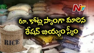 Ration Rice Mafia | Illegal Transport Of Ration Rice Bags To Other States | Chittor | NTV