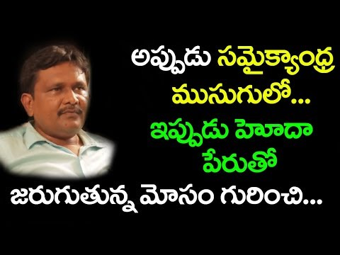 Jounalist Sai about Andhra Politicians & Parties || Special Status || iMedia