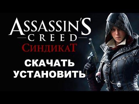 Скачать Assassin's Creed Syndicate через торрент