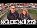 1151 МОЙ ПЕРВЫЙ МУЖ ЮРКА ОТЕЦ МОЕГО СЫНА mp3