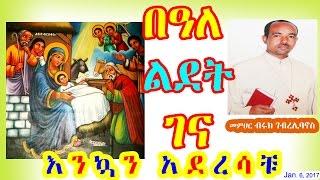 """[እንኳን አደረሳቹ] በዓለ ልደት (ገና) - Ethiopian Christmas """"Genna"""" - SBS Amharic (January 6, 2017)"""