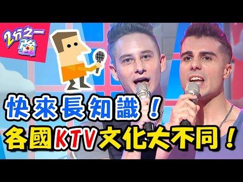 台綜-二分之一強-20180523 台灣KTV超特別,讓型男驚呼連連?!新加坡食物只有花生、西班牙唱慢歌會被噓?!