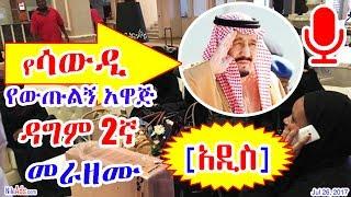 [አዲስ] የሳውዲ አረብያ የውጡልኝ አዋጅ ዳግም 2ኛ መራዘሙ - [New] Saudi Extended for 2nd time - DW