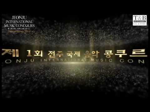 제1회 전주 국제 음악 콩쿠르 홍보 동영상