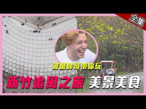 台綜-愛玩客-20190502【新竹】風城追風之旅~波蘭人仲思齊也來瘋台灣!!