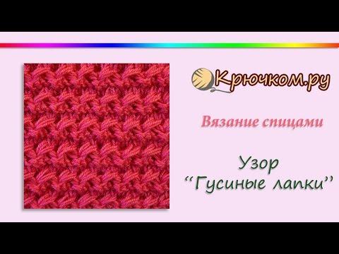 Видео вязание спицами узор гусиные лапки с берсанова