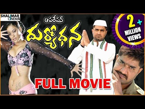 Operation Duryodhana Telugu Full Length Movie || Srikanth, Kalyani