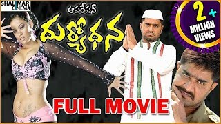 Operation Duryodhana Telugu Full Length Movie    Srikanth, Kalyani