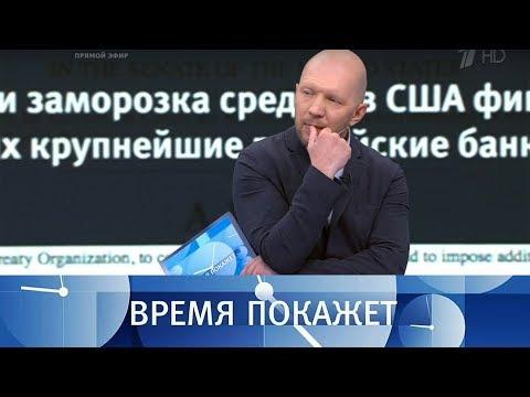 Законопроект о санкциях. Время покажет. Выпуск от 14.08.2018