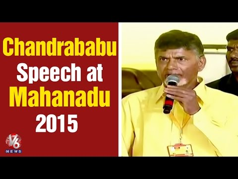 Mahanadu 2015 | AP CM Chandrababu Naidu Speech at Mahanadu in Hyderabad (28-05-2015)