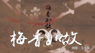 周深 + 毛不易 -《梅香如故》(電視劇如懿傳片尾曲)|CC歌詞字幕