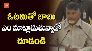 Chandrababu Emotional Speech After Defeat in AP Elections 2019 | AP News