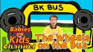 The Wheels on the Bus | Babies and Kids Channel | Nursery Rhymes for children and toddlers