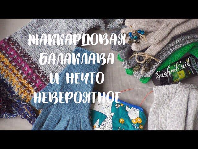 ПРОЦЕССЫ ОКТЯБРЯ 2018// Вязание