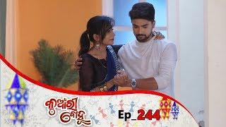 Kunwari Bohu | Full Ep 244 | 22nd July 2019 | Odia Serial – TarangTV