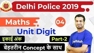 7:00 PM - Delhi Police 2019 | Maths by Naman Sir | Unit Digit (Part-2)
