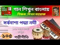 Sarbonasha Padma Nadi; Learn Music in Bangla; গান শিখুন বাংলায়; Gaan Shikhun Banglay thumbnail