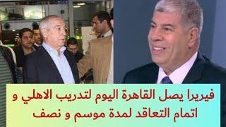 عاجل فيريرا يصل القاهرة لتدريب الاهلي و اتمام التعاقد رسميا لمدة موسم و نصف اليوم #شوبير
