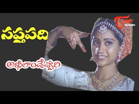 Saptapadi Movie Songs | Akkilandeswari Video Song | Somayajulu, Sabitha