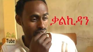 Kalkidan (ቃልኪዳን) Ethiopian Movie from DireTube Cinema