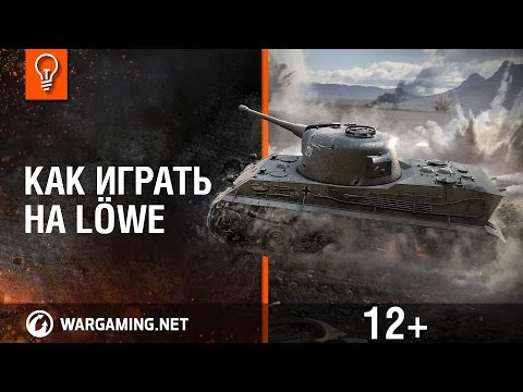Löwe - Как играть на танке? [World of Tanks]