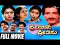 Preyasi Preethisu – ಪ್ರೇಯಸಿ ಪ್ರೀತಿಸು|Kannada Full HD Movie | FEAT.Kashinath, Sagarika