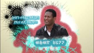 Mohammed Sirgaga   Alahan tetifer leduniya yadena lije tilegayah   new Ethiopian music 2017
