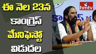 Telangana Congress Ready To Release Election Manifesto On Nov 23rd | hmtv
